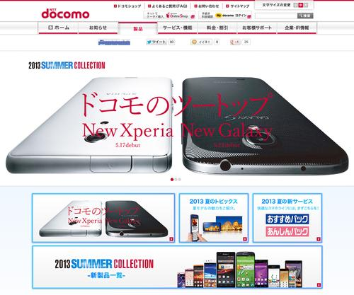A screen shot from the website of NTT DoCoMo, Japan's largest mobile carrer. The company ran a summer ad campaign that exclusively promoted Sony's Xperia A and the Samsung Galaxy S4.