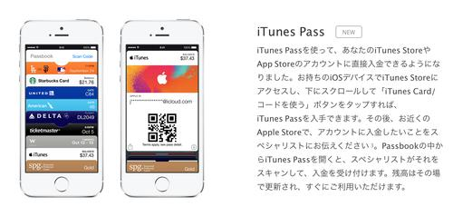 The new iTunes Pass feature lets users deposit funds in their iTunes or App Store accounts while visiting Apple Stores in Japan.
