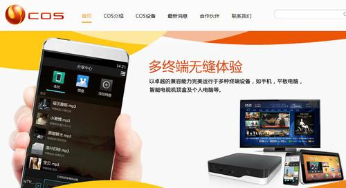 The new COS operating system aims to become popular in China