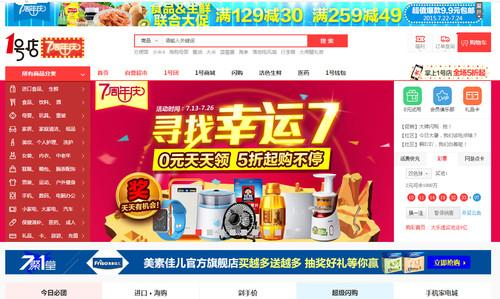 Walmart's Yihaodian site in China.